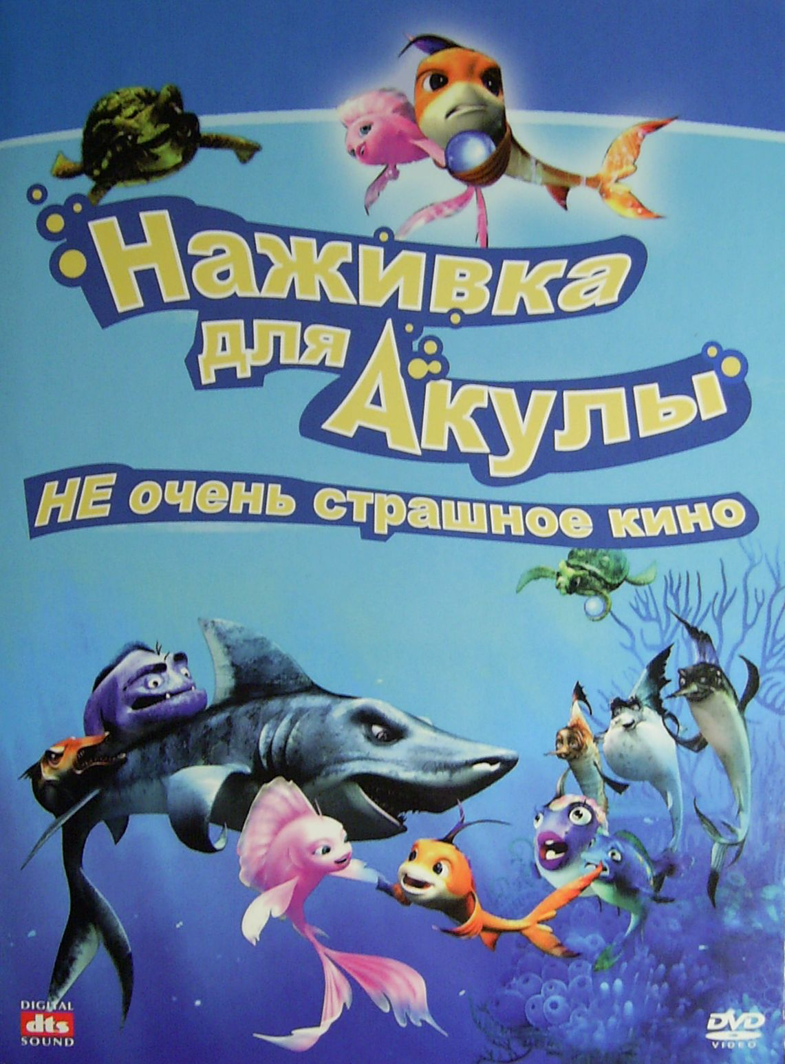 Страшное кино shark bait 2006 бесплатно