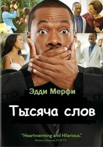 http://kinochka.ucoz.com/komedy/5/Words.jpg